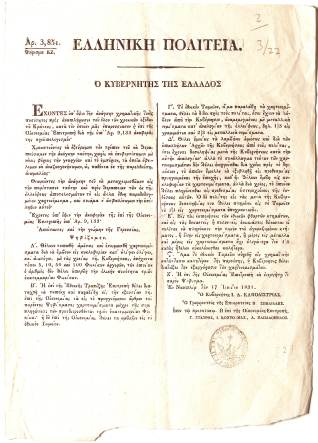 "Resolution of the Governor of Greece on the introduction of ""Phoenix"" banknotes. Implementation of the resolution was assigned to the Committee for Economic Affairs, composed of G. Stavros, I. Kondoumas, and A. Papadopoulos. Nafplio, 17 June 1831 © NBG Historical Archive"