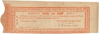 "Banknotes ""10 phoenixes"". Issued in Aegina in 1831. ©Bank of Greece"