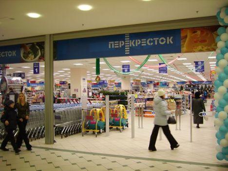 Супермаркет Перекресток