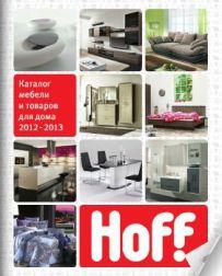 Хофф - мебель, каталог