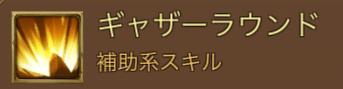 用語集-ギャザーラウンド
