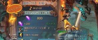 【魔獣討伐】支援パック