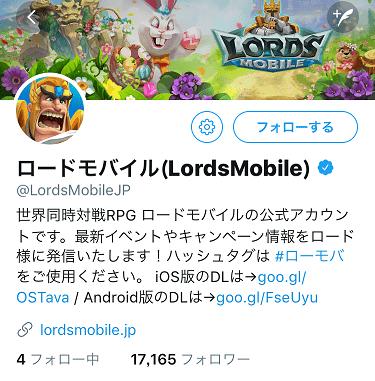 ロードモバイル 公式twitter