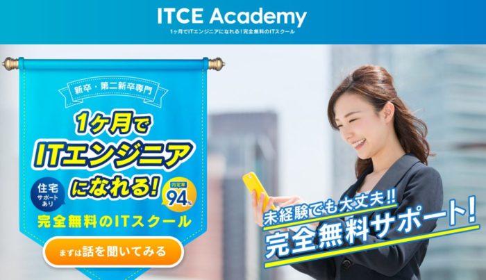 ITCEアカデミーのHP