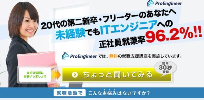 ProgrammerCollegeのHP