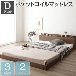 ダブルベッド 低床ロータイプ 床板:すのこ 色はブラウン ポケットコイルマットレス付き 棚付き コンセントあり