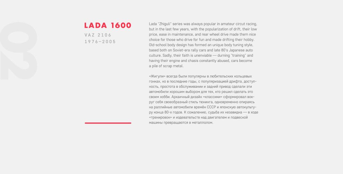 lada 1600 description