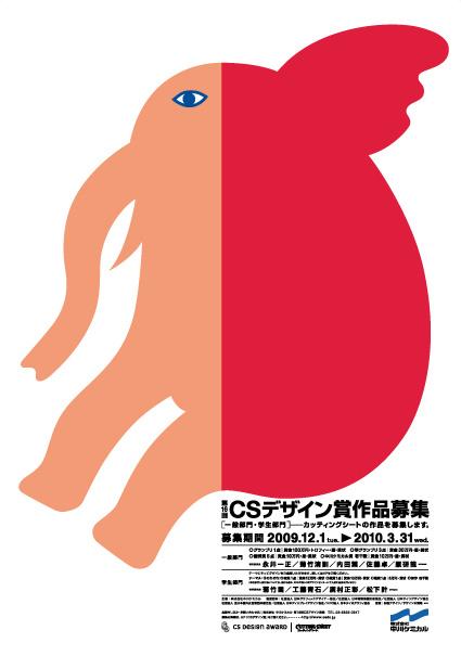 CS-Design-Awards-posters-by-Masakazu-Nagai-3
