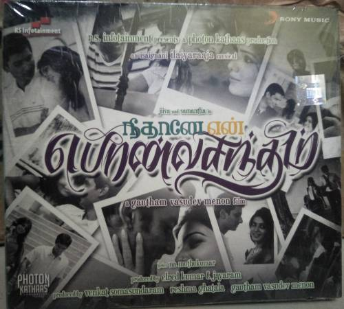 Neethaaney En Ponvasantham - Audio CD - Tamil - by Ilayaraja - mossymart.com