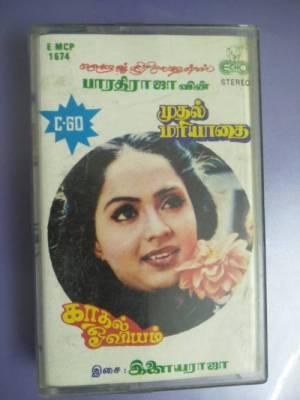 Mudhal Mariyathai - Kadhal Oviyam Tamil Audio Cassette by Ilayaraaja Echo mossymart.com