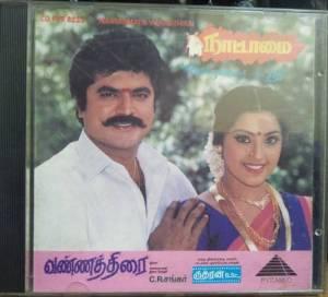 Naatamai - Vannathirai Audio CD by Sirpi mossymart.com