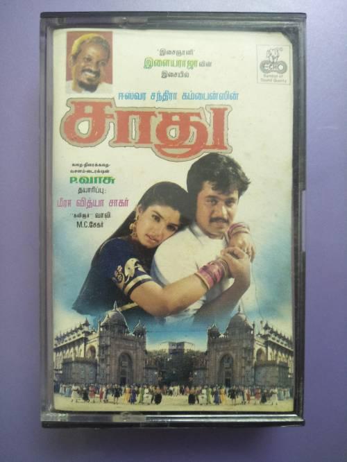 Saadhu Tamil Audio Cassette by Ilayaraaja Echo mossymart.com