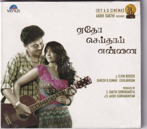 Etho seithai ennai - Tamil Audio CD