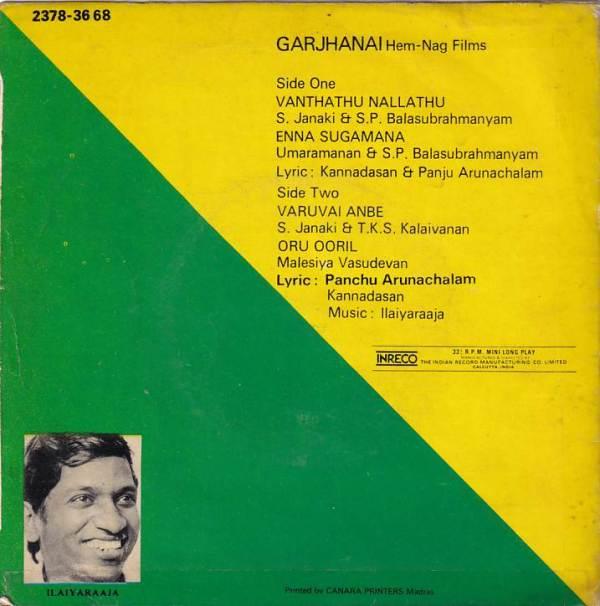Garjhanai 33 RPM EP Record by Ilayaraaja www.mossymart.com
