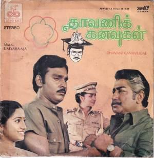 Dhavani Kanavugal Tamil super 7 Vinyl record by Ilayaraja www.mossymart.com