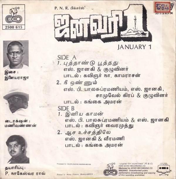 January 1 Tamil Super 7 Vinyl record by Ilayaraja www.mossymart.com