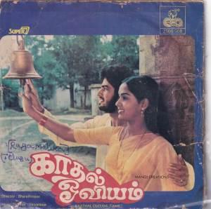 Kaadhal Oviyam Tamil Super 7 Vinyl Record by Ilayaraja www.mossymart.com