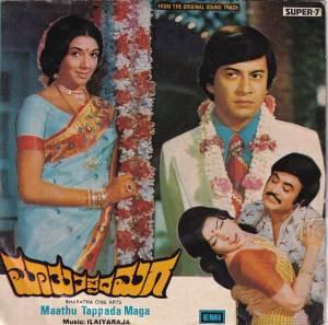 Maathu Tappada Maga Kannada Super 7 Vinyl Record by Ilayaraja www.mossymart.com_