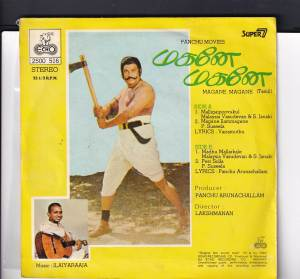 Magane Magane Tamil Super 7 Vinyl Record by Ilayaraja www.mossymart.com
