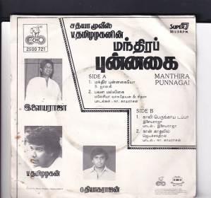 Manthira Punnagai Tamil Super 7 Vinyl Record by Ilayaraja www.mossymart.com