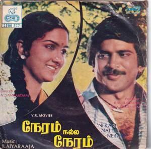 Neram Nalla Neram Tamil Super 7 Vinyl Record by Ilayaraja www.mossymart.com
