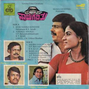 Nyaya Geddithu Kannada Super 7 Vinyl Record by Ilayaraja www.mossymart.com