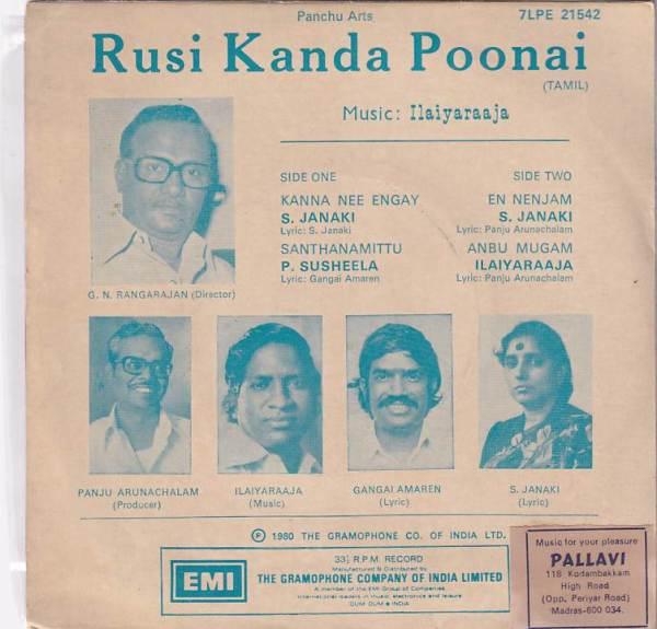 Rusi Kanda Poonai Tamil Super 7 Vinyl Record by Ilayaraja www.mossymart.com