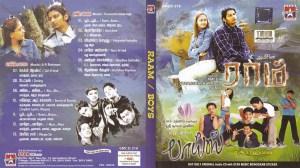 Raam - Boys - Tamil Audio CD - by Yuvan Shankar Raja & AR Rahman www.mossymart.com S1