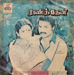 Rani Theni Tamil super 7 Vinyl record by Ilayaraja www.mossymart.com