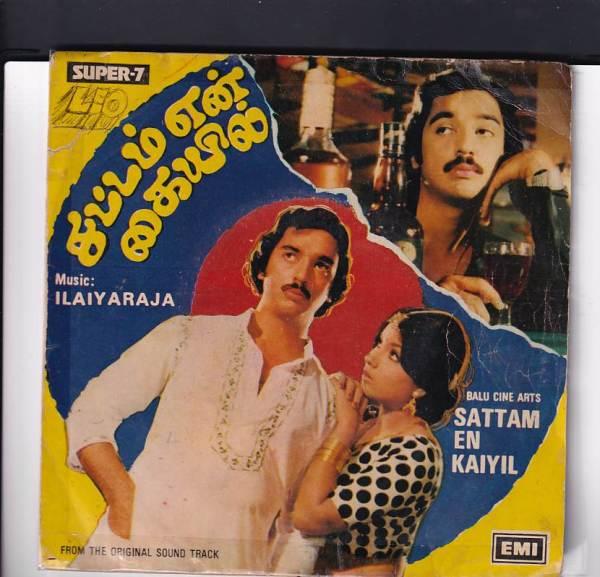 Sattam En Kaiyil Tamil Super 7 Vinyl Record by Ilayaraja