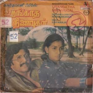 Urangatha Ninaivugal Tamil EP Vinyl record by Ilayaraja www.mossymart.com
