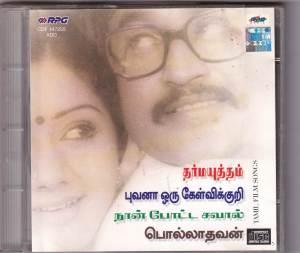 Dharma Yuddham - Bhuvana Oru Kelvikkuri - Naan Potta Saval - Pollathavan - Tamil Audio CD by Ilayaraaja - www.mossymart.com