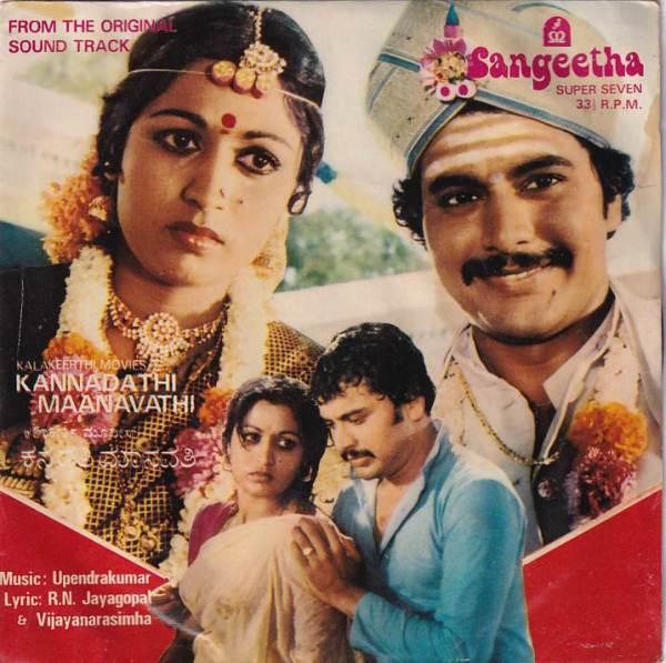 Kannadathi Maanavathi Kannada Super 7 Vinyl Record by Upendrakumar www.mossymart.com