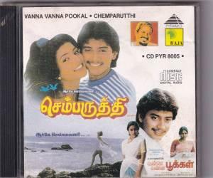 Chemparutthi - Vanna Vanna Pookal - Tamil Audio CD by Ilayaraaja - www.mossymart.com