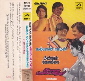 Kalyana Raman - Meendum Kokila - Ilamai Oonjaladugirathu - Tamil Audio Cassette by Ilayaraaja - www.mossymart.com
