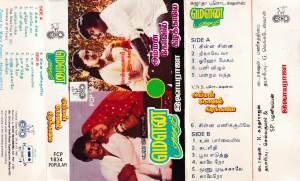 Mouna Raagam - Amman Koil Kizhakaley - Tamil Audio Cassette by Ilayaraaja - www.mossymart.com