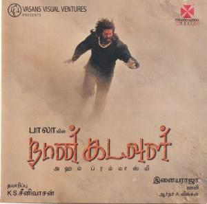 Naan Kadavul Tamil Audio CD by Ilayaraaja - www.mossymart.com