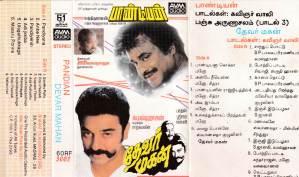 Pandian - Devar Magan - Tamil Audio Cassette by Ilayaraaja - www.mossymart.com