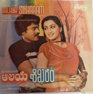 Aalaya Sikharam Telugu Film EP Vinyl Record by Sathyam www.mossymart.com