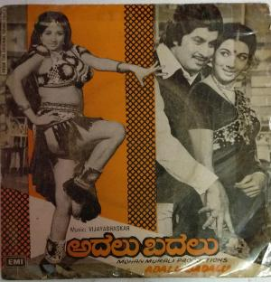 Adalu Badalu Kannada Film EP Vinyl Record by Vijayabhaskar www.mossymart.com