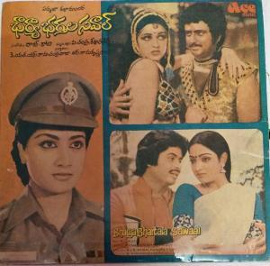 Bharya Bhartala Sawaal Telugu Film EP VInyl record by Raj Koti www.mossymart.com