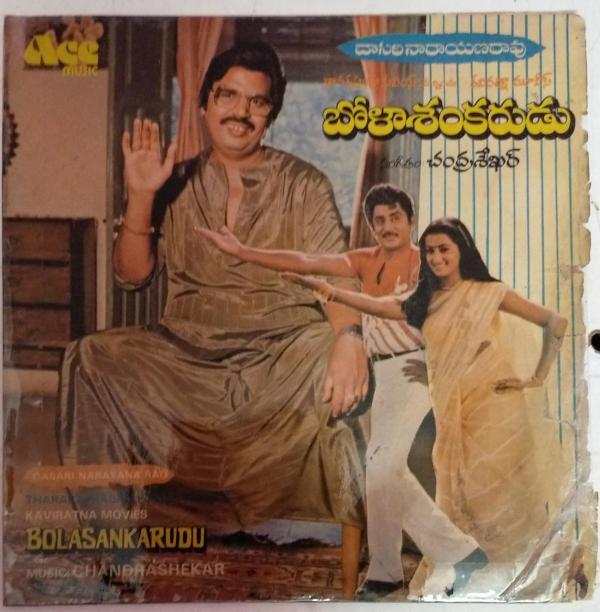 Bolasankarudu Telugu Film EP vinyl record by Chandrashekar www.mosssymart.com