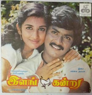 Elangkandru Tamil FIlm Super 7 EP Vinyl Record by Gangai Amaren www.mossymart.com