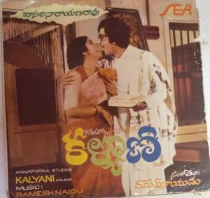 Kalyani Telugu Film EP Vinyl Record by Ramesh Naidu www.mossymart.com