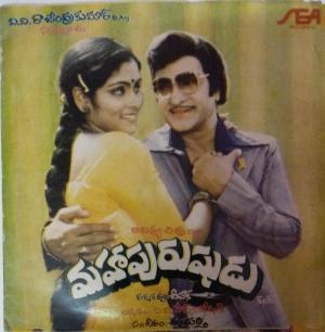 Maha Purushudu Telugu Film EP Vinyl record by Chakravarthi www.mossymart.com