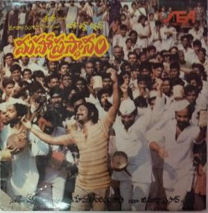 Mahaprasthanam Telugu Film EP Vinyl Record by Chakravarthi www.mossymart.com