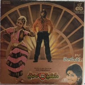 Mythili Naa Preyasee Telugu Film LP Vinyl Record by T.Rajendar www.mossymart.com