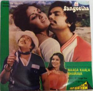 Naaga Kaala Bhairava Kannada Film EP Vinyl record by M.Ranga Rao www.mossymart.com