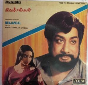 Nenjangal Tamil Film EP Vinyl Record by Shankar Ganesh www.mossymart.com