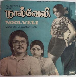 Noolveli Tamil Film EP Vinyl Record M.S.Viswanathan www.mossymart.com